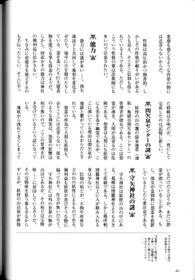 八坂神奈子3