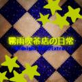 霧雨喫茶店の日常 ~ Midnight Cafe Extra ~