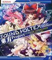 SOUND VOLTEX×東方Project ULTIMATE COMPILATION REITAISAI 13th