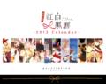 レイマリと毎日を過ごそうカレンダー2015
