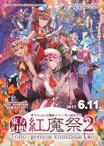 东方幻想红魔祭2