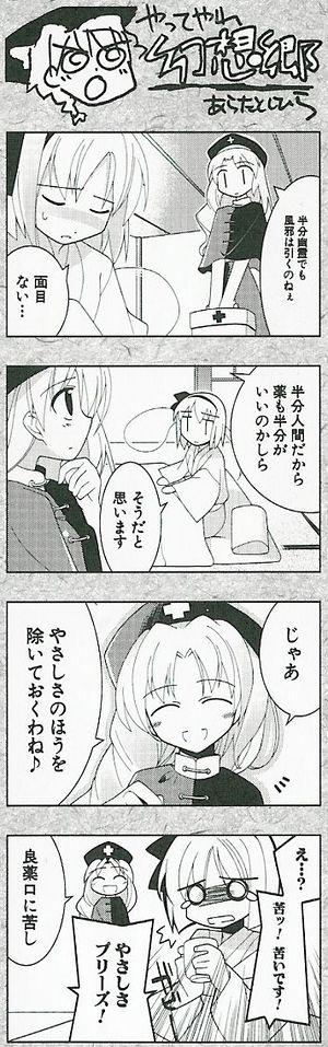 东方文花帖(四格漫画)p58.jpg