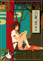 幻想茶会1