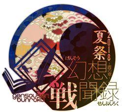 幻想战闻录 第7届
