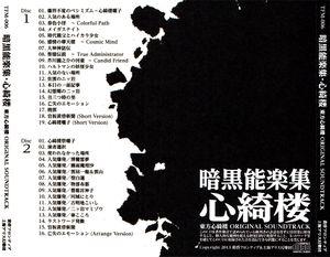 暗黑能乐集心绮楼cover4.jpg