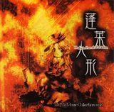 蓬莱人形封面(C63版)