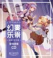幻奏乐景·2019苏州场 现场录音CD