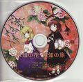 未知之花魅知之旅disc.jpg