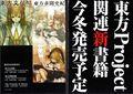 ZUN(东方神灵庙采访22).jpg
