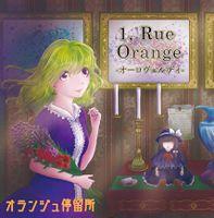1,Rue Orange -オーロヴェルディ-