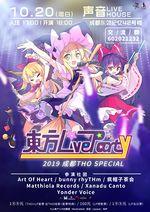 东方LiveParty插画22