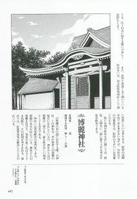博丽神社1