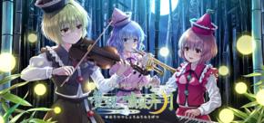 幻想乡的交响乐团8