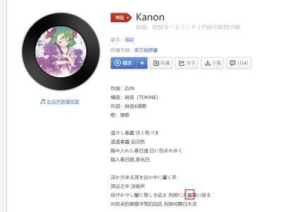 歌词繁体字例子.jpg
