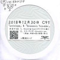 CielArc C95 おまけCD
