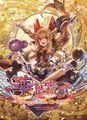 東方 Compilation CD-BOOK 萃星霜 弐
