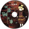 东方地灵殿体验版disc.jpg