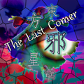 東方邪星章 ~ The Last Comer.