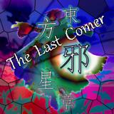 東方邪星章 ~ The Last Comer.封面.png