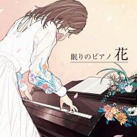 眠りのピアノ 花