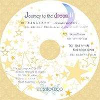 Journey to the Dream Ⅱ