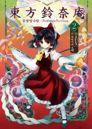 韩版第二卷