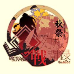 幻想战闻录 第5.5届