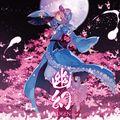 幽幻 -YUGEN-