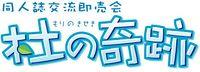 杜之奇迹banner