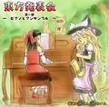 東方発表会 第一部 ピアノとアンサンブル