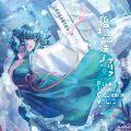 碧キ泡沫ノアリア 〜 Piano Arrange Collection Vol.2