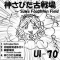 神さびた古戦場 ~ Suwa Foughten Field