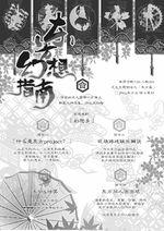 东方幻想指南宣传单反面