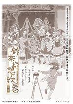 铃奈幻想绘卷外传插画1