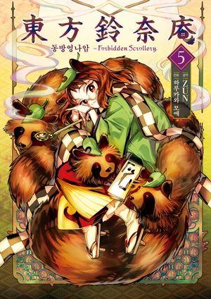 韩版第五卷