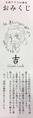 例大祭15抽选签(十六夜咲夜).png