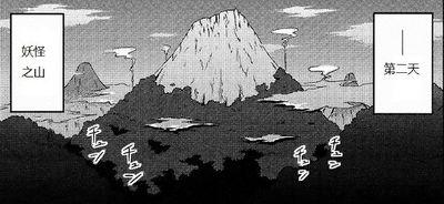 妖怪之山(三月精O9话9)