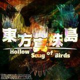 東方真珠島 ~ Hollow Song of Birds.封面.jpg