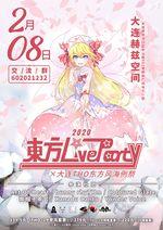东方LiveParty插画30