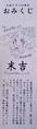 例大祭15抽选签(雾雨魔理沙).png