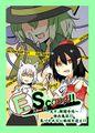 東方夢景色コミックス EScape!! vol.3 ~文々。新聞号外~ 神出鬼没!! 気づかれない妖怪を追え!!