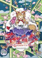 東方 Compilation CD-BOOK 萃星霜 参