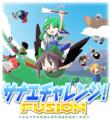 サナエチャレンジ!FUSION ~ユルフワさなぽん!惊天动地大侵略の巻~