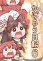 かげろう日記6封面.jpg