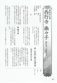 西行寺幽幽子1