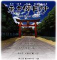 博丽神社(儚月抄单行本1卷目录).jpg