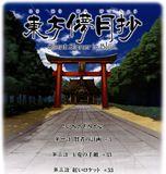 博丽神社(儚月抄单行本1卷目录)