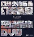 幻奏盛宴·幻想交响音乐会 ~ 流连的九河潮音 现场录像DVD