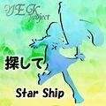 探してStar Ship封面.jpg