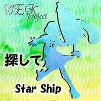 探してStar Ship